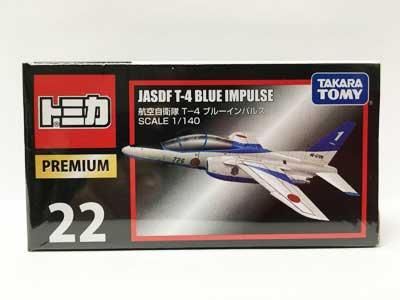 トミカプレミアム22 航空自衛隊 T-4 ブルーインパルス TMC00352