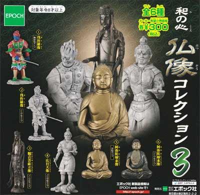 エポック 和の心 仏像コレクション3 全6種フルセット TC0042