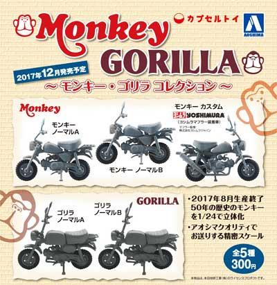 アオシマ モンキー・ゴリラ コレクション 全5種フルセット