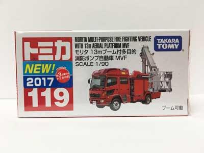 トミカ 119 モリタ 13mブーム付多目的消防ポンプ自動車 MVF
