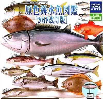 タカラトミー 原色海水魚図鑑[2018改訂版] 全12種フルセット TC0027