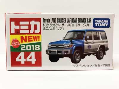 トミカ 44 トヨタ ランドクルーザー JAFロードサービスカー