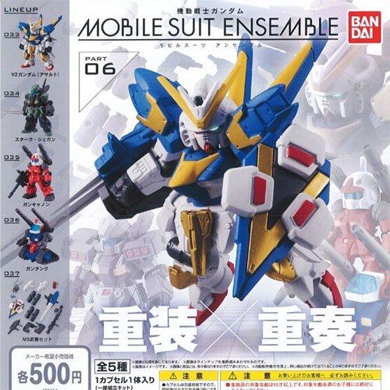 バンダイ 機動戦士ガンダム MOBIL SUIT ENSEMBLE 06 全5種フルセット モビルスーツ アンサンブル GU0005
