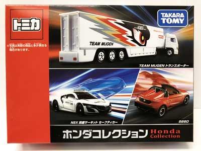 タカラトミー トミカギフト ホンダ コレクション TMC00741