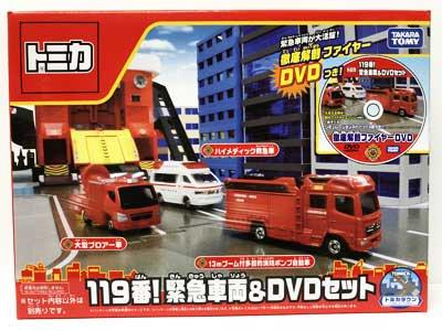 タカラトミー トミカギフト 119番! 緊急車両&DVDセット TMC00575
