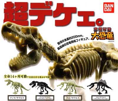 バンダイ 究極可動大恐竜 全4種フルセット TC0110