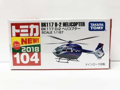 トミカ 104 BK117 D-2 ヘリコプター