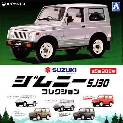 アオシマ 1/64 ジムニーコレクション SJ30 全5種フルセット KG00026