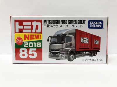 トミカ 85 三菱ふそう スーパーグレート