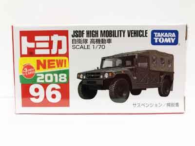 トミカ 96 自衛隊 高機動車