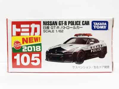 トミカ 105 日産 GT-R パトロールカー