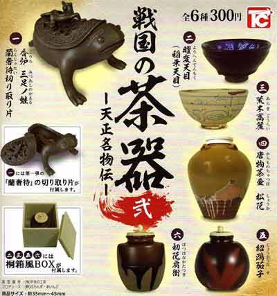トイズキャビン 戦国の茶器 弐 -天正名物伝- 全6種フルセット TC0083