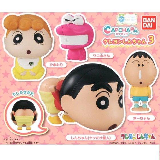 バンダイ カプキャラ クレヨンしんちゃん3 全4種フルセット BC00027
