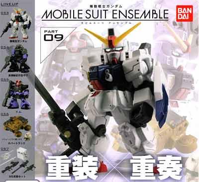 バンダイ 機動戦士ガンダム MOBILE SUIT ENSEMBLE 09 全5種フルセット モビルスーツ アンサンブル GU0023