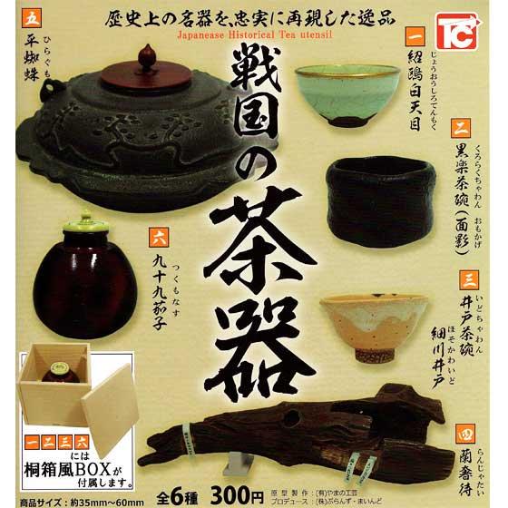 トイズキャビン 戦国の茶器(再販) 全6種フルセット TC00004