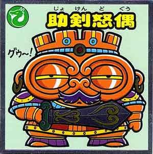 ロッテ ビックリマンチョコ 33弾 守-379 助剣怒偶
