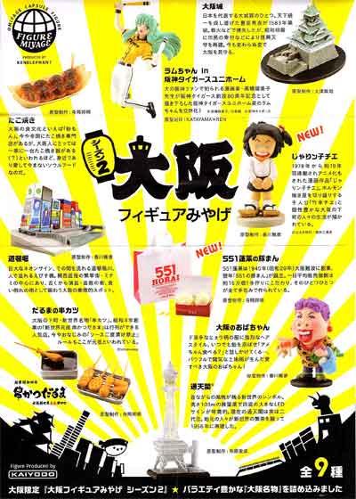 海洋堂 大阪限定 大阪 フィギュアみやげ シーズン2 ノーマル9種セット KG00036