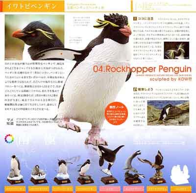 いきもん ネイチャーテクニカラー 南極 イワトビペンギン TC0031