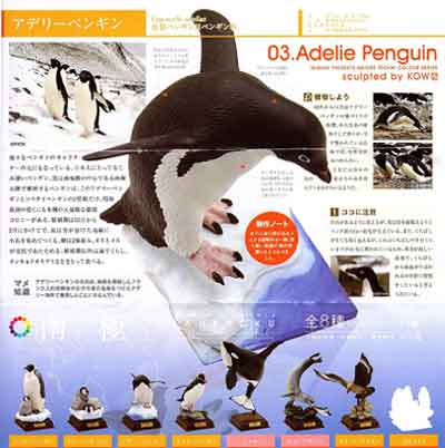 いきもん ネイチャーテクニカラー 南極 アデリーペンギン TC0032