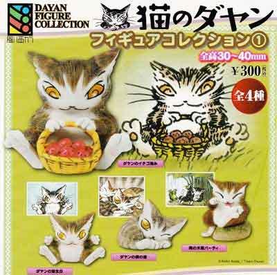 猫のダヤン フィギュアコレクション1(再販) 全4種フルセット TC0053