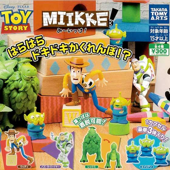 タカラトミー MIIKKE!み〜いっけ! トイ・ストーリー 全4種フルセット TC0105