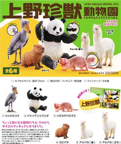 海洋堂 上野珍獣動物園 全6種フルセット KG00049