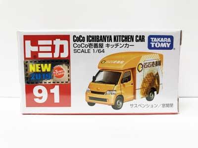 トミカ 91 CoCo壱番屋 キッチンカー