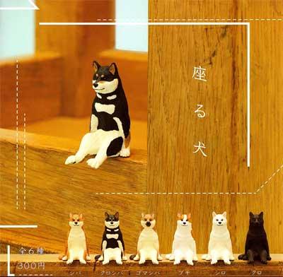 キタンクラブ 座る犬 全6種フルセット TC0159