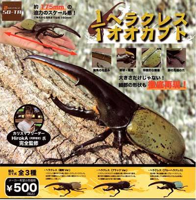 SO-TA 1/1 ヘラクレスオオカブト 全3種フルセット TC0180