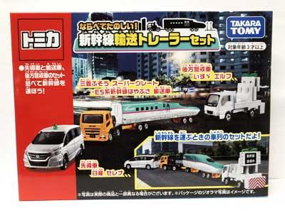 タカラトミー トミカギフト ならべてたのしい! 新幹線輸送トレーラーセット TMC00569