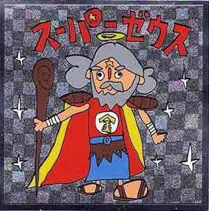 ロッテ ぼくらのビックリマン スーパーゼウス編 No.1 スーパーゼウス