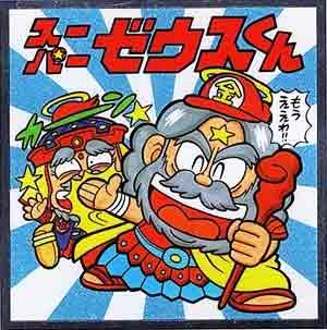 ロッテ ぼくらのビックリマン スーパーゼウス編 No.5 スーパーゼウスくん