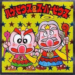 ロッテ ぼくらのビックリマン スーパーゼウス編 No.6 ハゲゼウス&スーパーゼウス