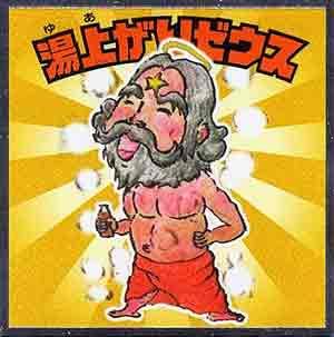 ロッテ ぼくらのビックリマン スーパーゼウス編 No.9 湯上がりゼウス
