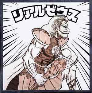 ロッテ ぼくらのビックリマン スーパーゼウス編 No.10 リアルゼウス