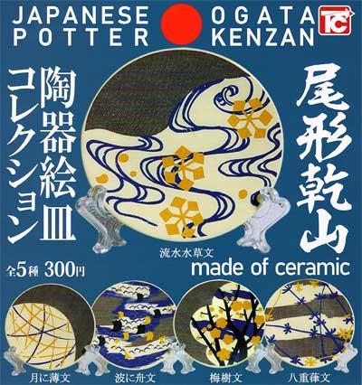 トイズキャビン 尾形乾山 陶器絵皿コレクション 全5種フルセット TC0193