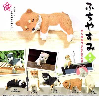 エール ふちやすみ ー柴犬ー 全5種フルセット TC0190