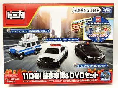 タカラトミー トミカギフト 110番!警察車両&DVDセット TMC00144