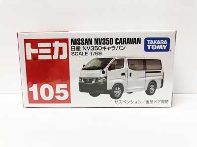 トミカ 105 日産 NV350キャラバン TMC00187