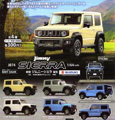 ビーム 1/64ジムニーシエラ JB74 コレクション 全4種フルセット TC0218