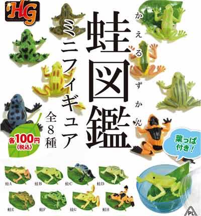 ビーム 蛙図鑑ミニフィギュア 全8種フルセット TC0214