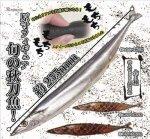 リメイユ 原寸フィギュア 旬の秋刀魚! 全3種フルセット TC0264