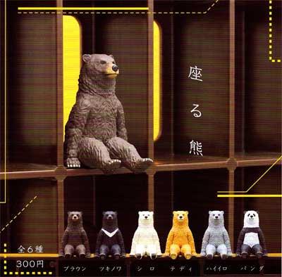 キタンクラブ 座る熊 全6種フルセット TC0247