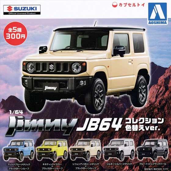 アオシマ 1/64 ジムニーコレクション JB64 色替えver. 全5種フルセット TC0245