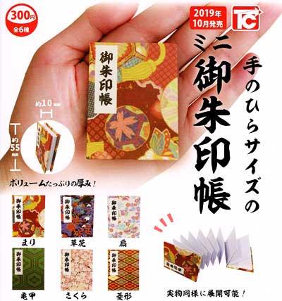 トイズキャビン 手のひらサイズのミニ御朱印帳 全6種フルセット TC0285