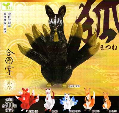 関西限定 エール 狐ーきつねー 合掌外伝 全6種フルセット TC00201 1枚目
