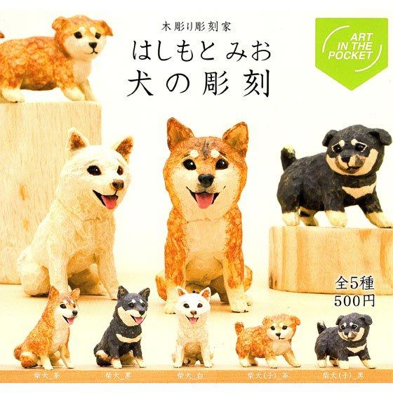 キタンクラブ AIP はしもとみお 犬の彫刻 全5種フルセット TC0329