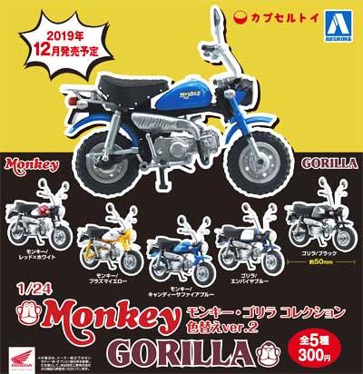 アオシマ 1/24 モンキー・ゴリラ コレクション 色替えver.2 全5種フルセット TC0362