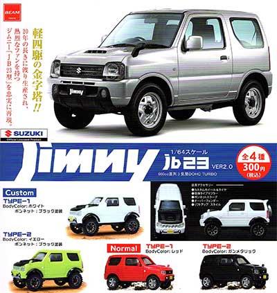 ビーム 1/64 SUZUKI ジムニーjb23 色替えver2.0 全4種フルセット TC0344