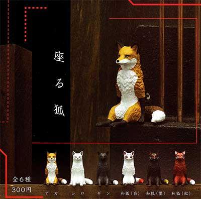 キタンクラブ 座る狐 全6種フルセット TC0356